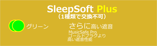 SleepSoft,耳栓,フィルター